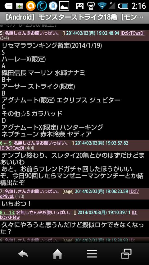 En2ch_画像04