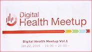 デジタルヘルス元年-医療業界におけるIT革命