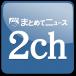 2chまとめViewer【広告無し・無料】2ちゃんねるまとめ