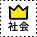 学研『高校入試ランク順 中学社会科用語750』