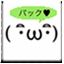 顔文字パック♥毎日更新