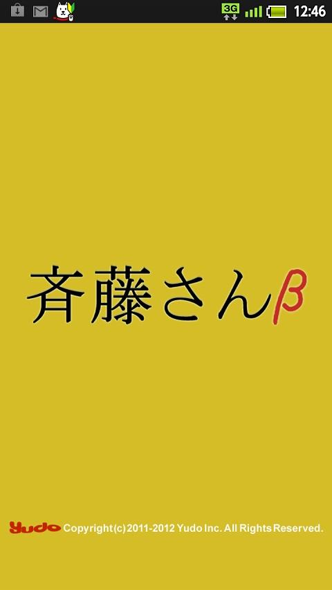 斉藤孝信の画像 p1_10