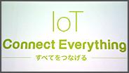 ヤフー、IoT本格参入ーmy Thingsプラットフォームとアプリ提供