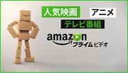 実質無料!Amazon プライムビデオ、9月スタート